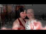 «моему любимому и сладкому мужу)))» под музыку Ірина Білик і Ольга Горбачова - Я люблю его за то, что рядом с ним теплее лета! Не потому что от него светло, а потому что рядом с ним не надо света. Бывает так что сами мы в себе никак не розберемся, и даже если бесконечно влюблены то слезы льем, то искрене смеемся. Мне о тебе так . Picrolla